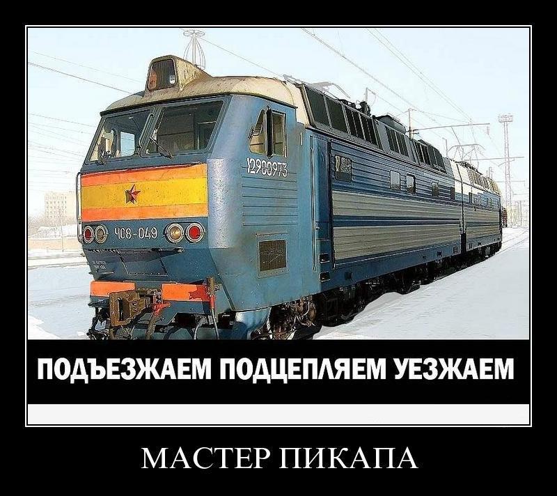 Анекдоты про поезда, машинистов, железную дорогу