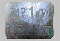 Пряжка на ремень учащегося в железнодорожном училище Юго-Восточной ж.д. «ГМР.1к.УЧ. Ю.В.Ж.Д.»