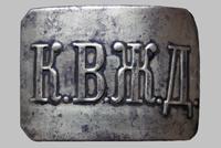 Предположительно пряжка на ремень служащего Киево-Воронежской ж.д. «К.В.Ж.Д.» (Тип 2)
