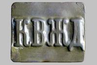 Предположительно пряжка на ремень служащего Киево-Воронежской ж.д. «К.В.Ж.Д.» (Тип 3)