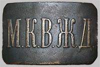 Пряжка на ремень служащего Московско-Киево-Воронежской ж.д. «М.К.В.Ж.Д.» (Тип 1)