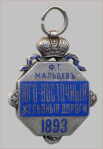 Обратная сторона серебряного памятного жетона Общества Юго-Восточных ж.д. «О.Ю.В.Ж.Д.» В сети попадалась фотография такого жетона с фамилией А.А. Алексьевъ.