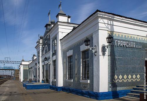 Вокзал станции Графская