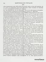 «Полное собрание законов Российской империи» Собрание первое Том 38 (1823 год) стр. 744