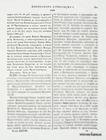 «Полное собрание законов Российской империи» Собрание первое Том 38 (1823 год) стр. 745