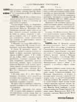 «Полное собрание законов Российской империи» Собрание второе Том 40 (1865 год) часть 1 стр. 644