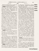 «Полное собрание законов Российской империи» Собрание второе Том 40 (1865 год) часть 1 стр. 645