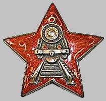 Звезда на головной убор (38 мм) образца 1932 года