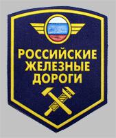 Нарукавная эмблема для форменной одежды работников Российских железных дорог образца 1995 года (пластизолевая)