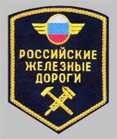 Нарукавная эмблема для форменной одежды работников Российских железных дорог образца 1995 года (вышитая)