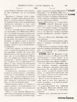 «Полное собрание законов Российской империи» Собрание второе Том 41 (1866 год) часть 1 стр. 701