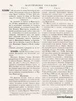 «Полное собрание законов Российской империи» Собрание второе Том 41 (1866 год) часть 1 стр. 702