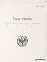 «Полное собрание законов Российской империи» Собрание второе Том 41 (1866 год) часть 2 лист 28