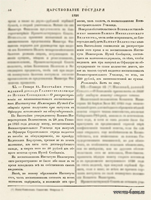 «Полное собрание законов Российской империи» Собрание второе Том 1 (1826 год) стр. 56