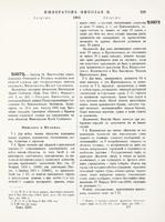 «Полное собрание законов Российской империи» Собрание третье Том 24 часть 1 стр. 929