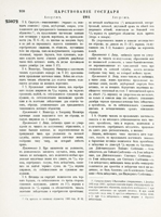 «Полное собрание законов Российской империи» Собрание третье Том 24 часть 1 стр. 930