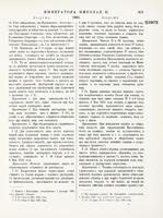 «Полное собрание законов Российской империи» Собрание третье Том 24 часть 1 стр. 931