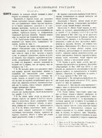 «Полное собрание законов Российской империи» Собрание третье Том 24 часть 1 стр. 932