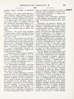 «Полное собрание законов Российской империи» Собрание третье Том 24 часть 1 стр. 933