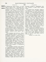 «Полное собрание законов Российской империи» Собрание третье Том 24 часть 1 стр. 934