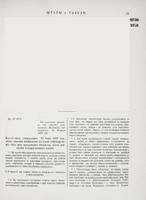 «Полное собрание законов Российской империи» Собрание третье Том 5 (1885 год) стр. 31