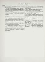 «Полное собрание законов Российской империи» Собрание третье Том 5 (1885 год) стр. 32