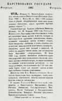 «Полное собрание законов Российской империи» Собрание третье Том 5 (1885 год) стр. 64, 65