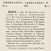 «Полное собрание законов Российской империи» Собрание второе Том 30 часть 1 стр. 363