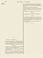 «Полное собрание законов Российской империи» Собрание второе Том 30 часть 2 стр. 154