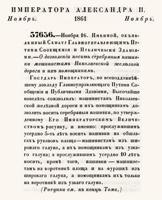 «Полное собрание законов Российской империи» Собрание второе Том 36 часть 2 стр. 475