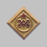 Эмблема на погон служащего службы связи НКПС (МПС) образца 1943 года