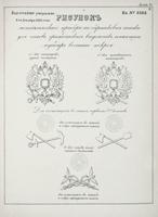 «Полное собрание законов Российской империи» Собрание третье Том 5 (1885 год) лист 41