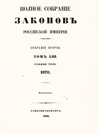 «Полное собрание законов Российской империи» Том 53 часть 3