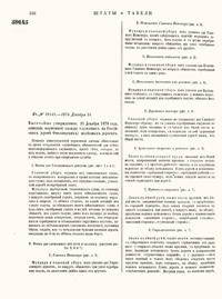 «Полное собрание законов Российской империи» Том 53 часть 3 стр. 536