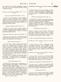 «Полное собрание законов Российской империи» Том 53 часть 3 стр. 537