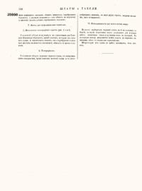 «Полное собрание законов Российской империи» Том 53 часть 3 стр. 538