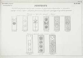 «Полное собрание законов Российской империи» Собрание третье Том 5 (1885 год) лист 39