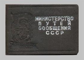 Удостоверение МПС к знаку