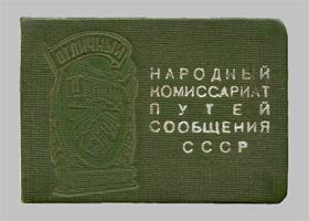 Удостоверение НКПС к знаку
