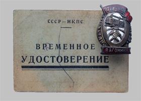 Временное удостоверение к знаку