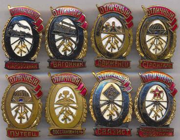Нагрудные знаки НКПС (МПС) «Отличный ...» образца 1943 года