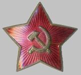 Звезда на головной убор НКПС (МПС) образца 1943 года