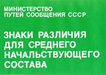 Знаки различия среднего начальствующего состава МПС образца 1979 года