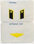 Знаки различия младшего начальствующего и рядового составов МПС образца 1979 года