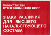 Знаки различия высшего начальствующего состава МПС образца 1979 года