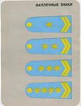 Знаки различия старшего начальствующего состава МПС образца 1979 года