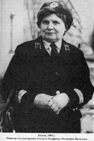 Э.И. Яковлева ревизор пассажирских поездов в форме МПС образца 1985 года