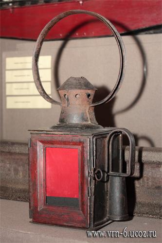 Железнодорожный фонарь в экспозиции Воронежского областного краеведческого музея (2013 год)
