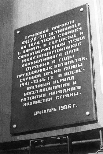 Первая памятная доска на установленном в депо Отрожка паровозе ФД 20-711