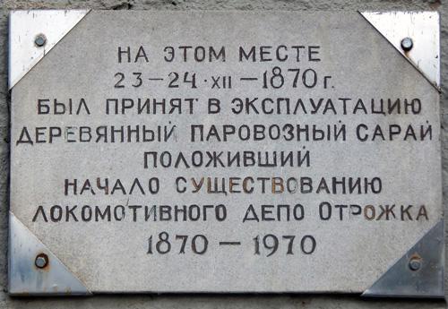 Памятная доска на станции Отрожка